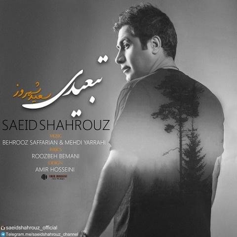 سعید شهروز - تبعیدی