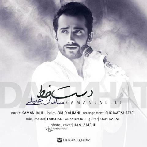 سامان جلیلی - دست خط