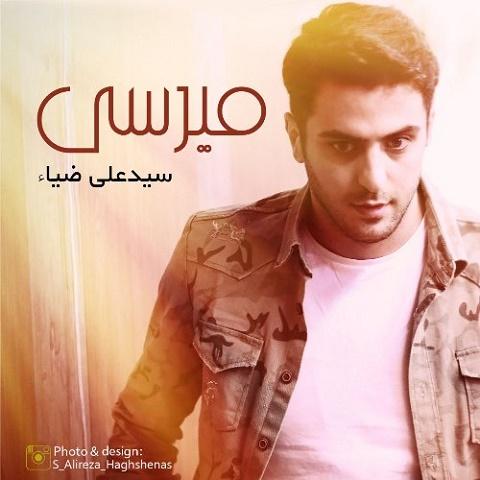 سید علی ضیا - میرسی