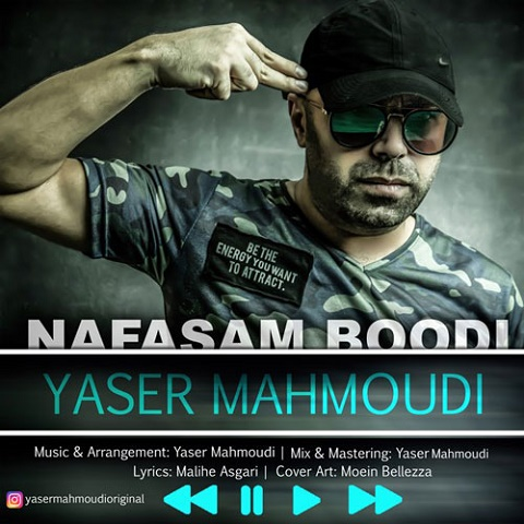 یاسر محمودی - نفسم بودی