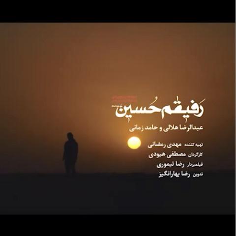 حامد زمانی و عبدالرضا هلالی - رفیقم حسین (ع)