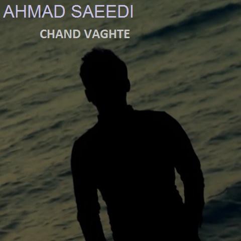 احمد سعیدی - چند وقته