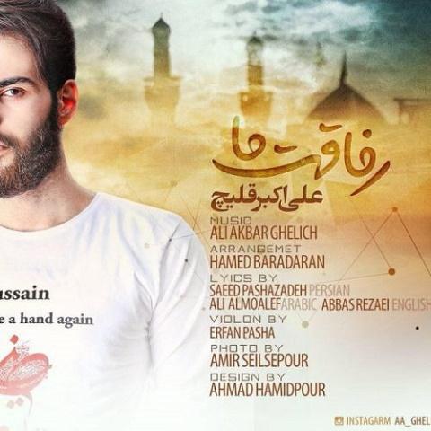 علی اکبر قلیچ - رفاقت ما