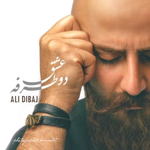 علی دیباج - عشق دو طرفه