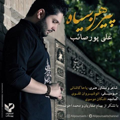علی پورصائب - پیرهن سیاه
