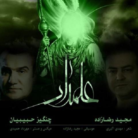 چنگیز حبیبیان و مجید رضازاده - علمدار