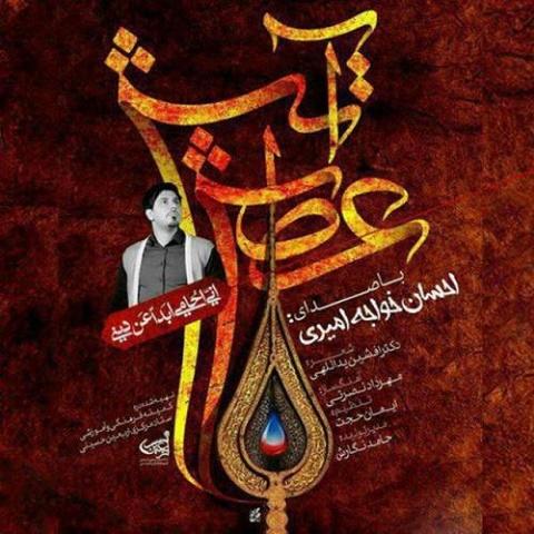 احسان خواجه امیری - آتش عطش