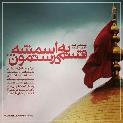 احسان خواجه امیری - منه عاشق