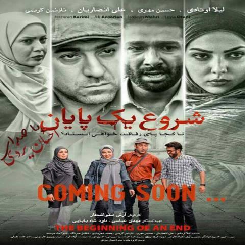 احسان یزدی - شروع یک پایان