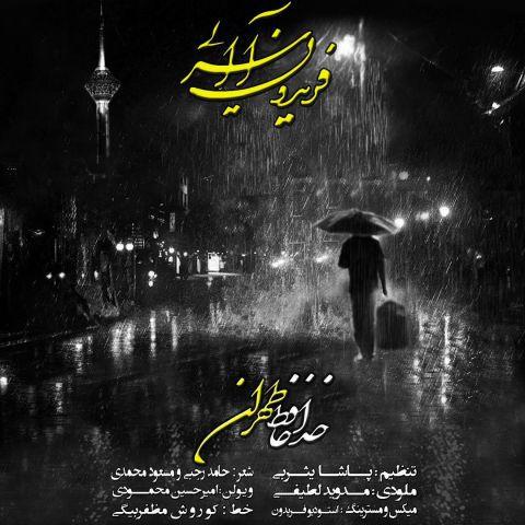 فریدون آسرایی - خداحافظ طهران