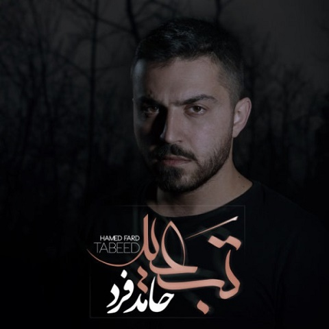 حامد فرد - تبعید