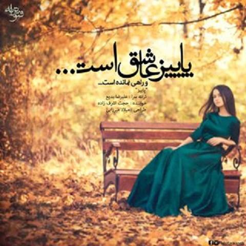 حجت اشرف زاده - پاییز