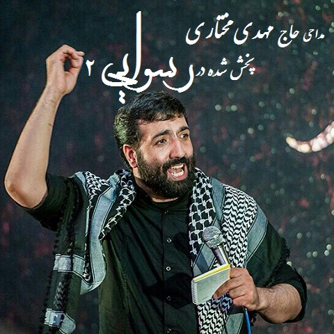 حاج مهدی مختاری - رسوایی 2