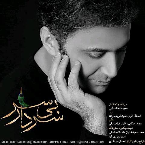 مجید اخشابی - سردار بی سر