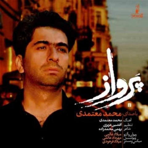 محمد معتمدی - پرواز