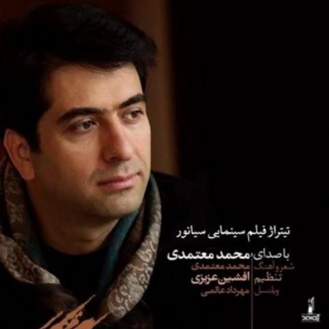 محمد معتمدی - سوگند
