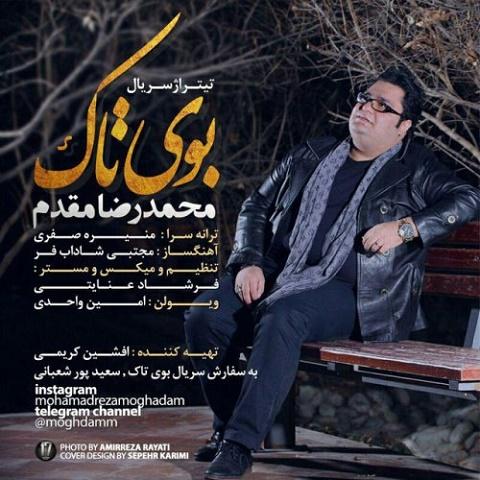 محمدرضا مقدم - بوی تاک