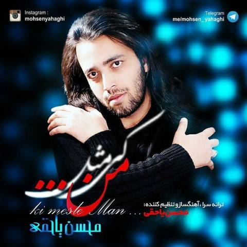 محسن یاحقی - کی مثل من