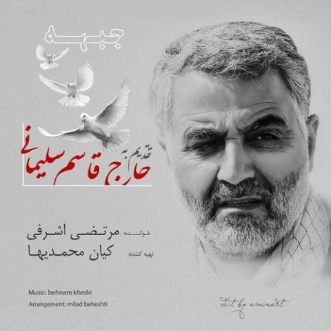 مرتضی اشرفی - جبهه