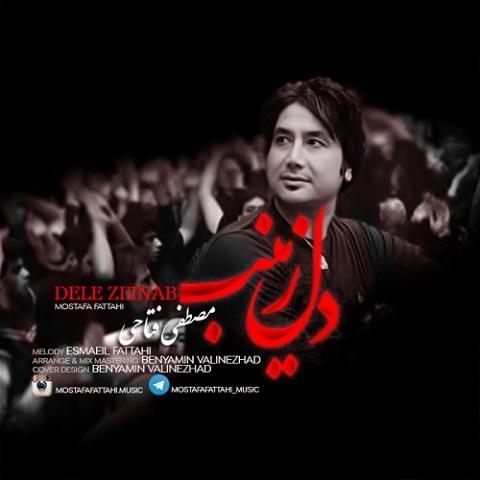 مصطفی فتاحی - دل زینب