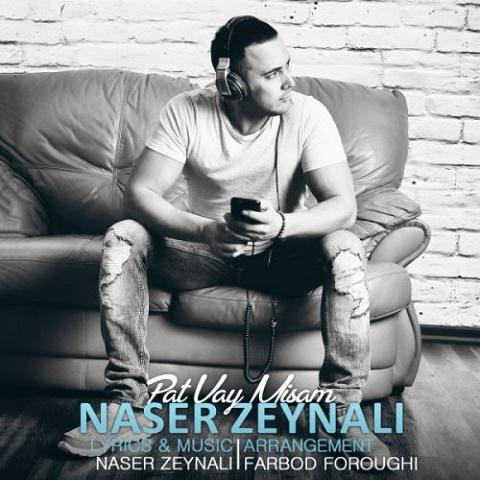 ناصر زینعلی - پات وای میستم