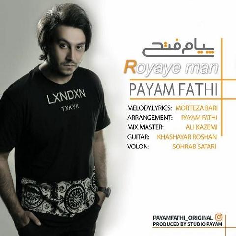 پیام فتحی - رویای من