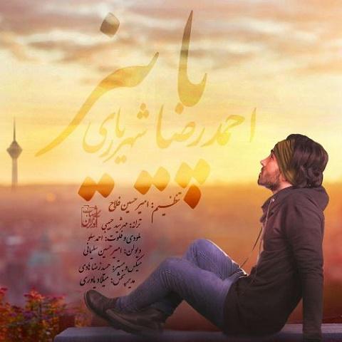 احمدرضا شهریاری - پاییز