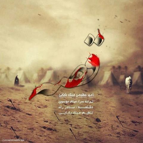 امیر عظیمی و میلاد بابایی - قصه