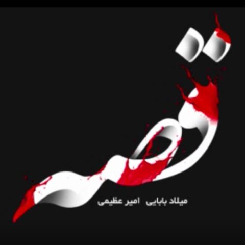 امیر عظیمی و میلاد بابایی - موزیک ویدئو قصه