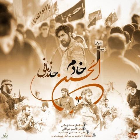 حامد زمانی - خادم الحسین
