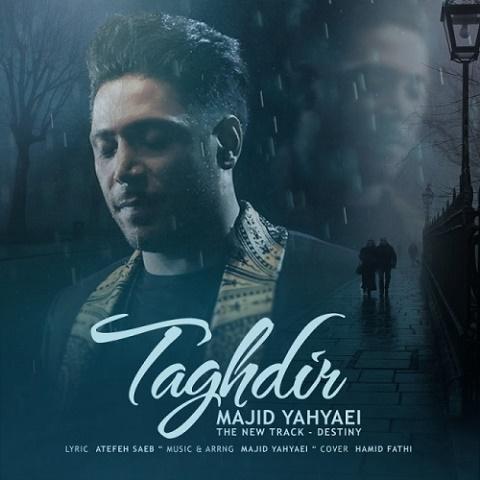 مجید یحیایی - تقدیر