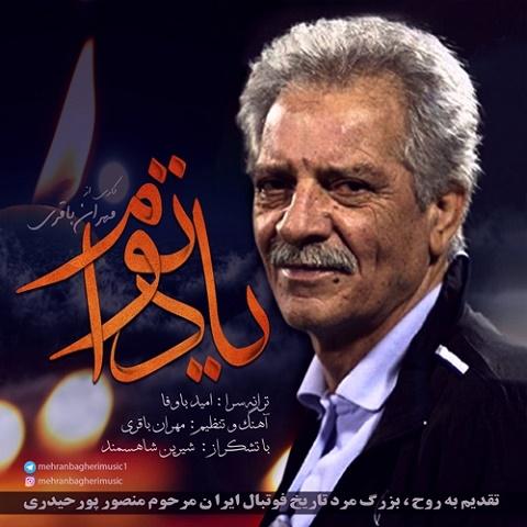 مهران باقری - یاد توام