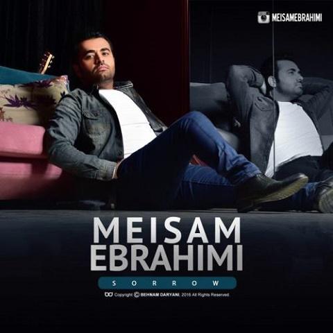 میثم ابراهیمی - غم