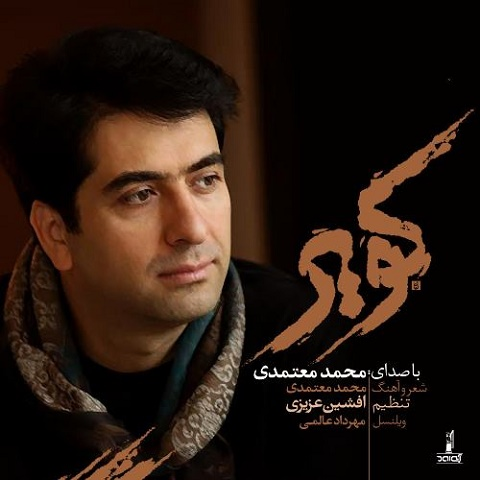 محمد معتمدی - کویر