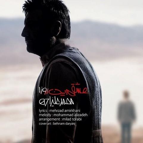 محمد علیزاده - عشقم این روزا