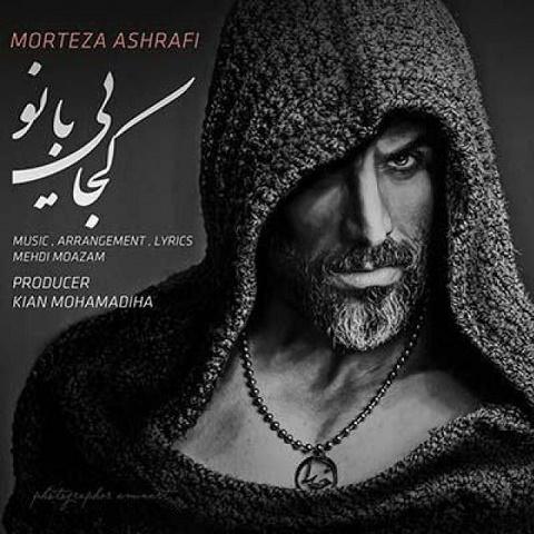 مرتضی اشرفی - کجایی بانو