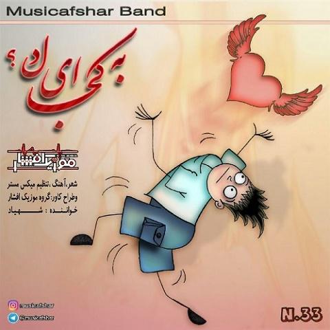 موزیک افشار - به کجا ای دل