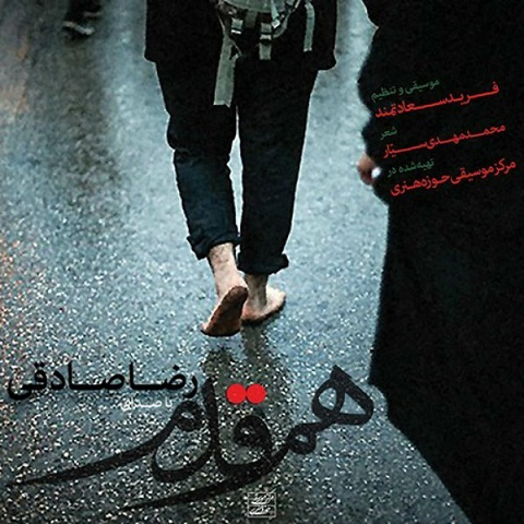 رضا صادقی - هم قدم
