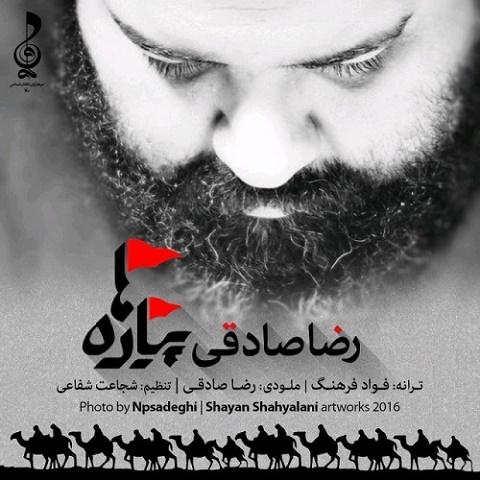 رضا صادقی - پیاده ها