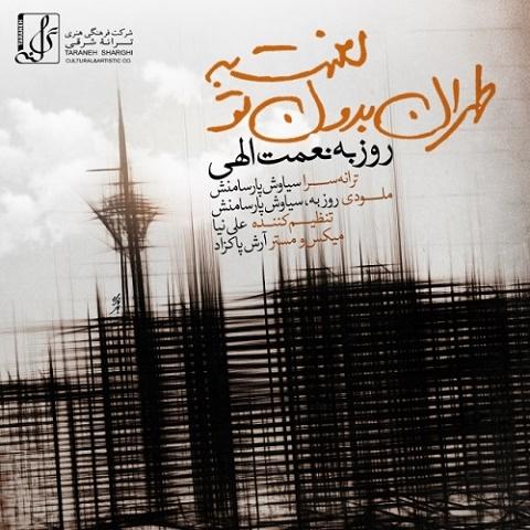 روزبه نعمت الهی - لعنت به تهران بدون تو