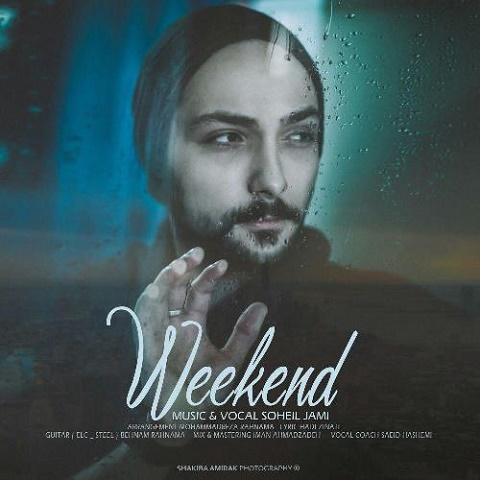 سهیل جامی - آخر هفته
