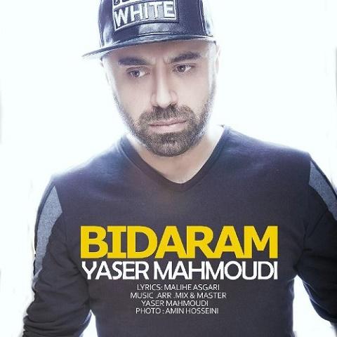 یاسر محمودی - بیدارم
