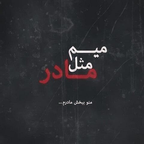 علی بابا - میم مثل مادر