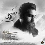 علی زندوکیلی - بی تابانه
