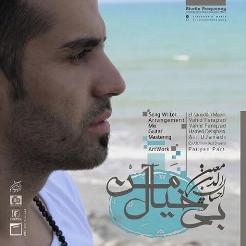 احسان الدین معین - بیخیال من