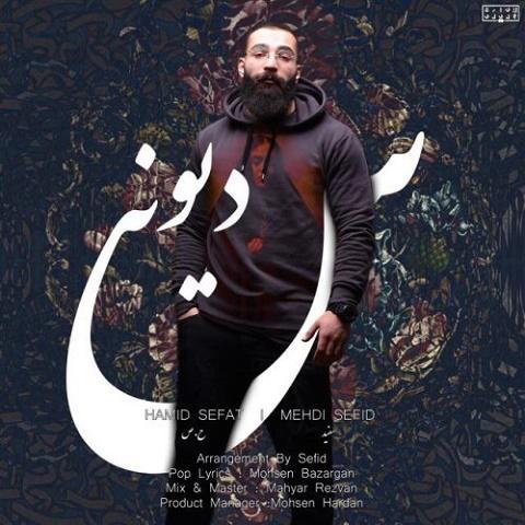 حمید صفت - دیونس