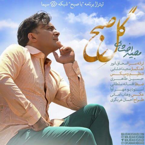 مجید اخشابی - گل صبح