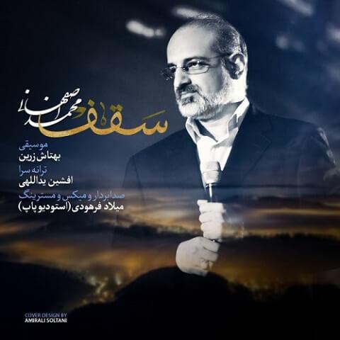 محمد اصفهانی - سقف