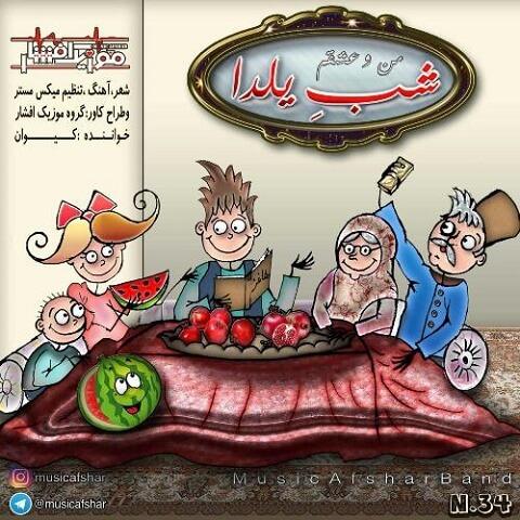 موزیک افشار - شب یلدا