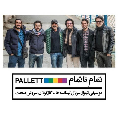 گروه پالت - تمام ناتمام